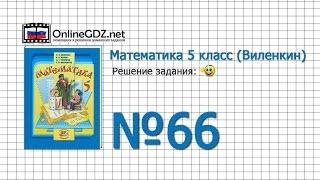 Задание № 66 - Математика 5 класс (Виленкин, Жохов)