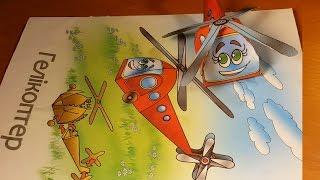 Вертолет из бумаги - Бумажный вертолёт(Как сделать вертолет из бумаги Вертолет из бумаги - Бумажный вертолёт., 2016-12-03T18:07:36.000Z)