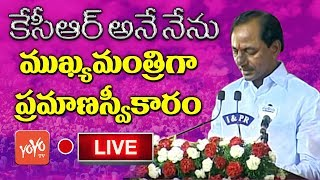 CM KCR LIVE | KCR Oath as Telangana Chief Minister | KCR Pramana Sweekaram LIVE | YOYO TV Channel