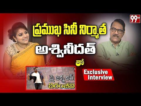 Producer Ashwini Dutt About Megastar Chiranjeevi | My Journey With Chiranjeevi | 99TV Telugu