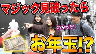 【バトル】プロのマジック見破ったら、現金プレゼント!視聴者とガチ対決!