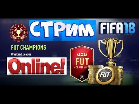 FIFA 18 ★ СТРИМ DAILY KNOCKOUT ★ ОТБОРОЧНЫЕ В WEEKEND LEAGUE ★ FUT CHAMPIONS