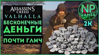 ГАЙД Assassin s creed Valhalla Как заработать Серебро фарм глич Бесконечные деньги Советы новичкам