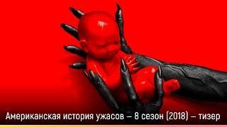 Американская история ужасов — 8 сезон (2018) — русский тизер