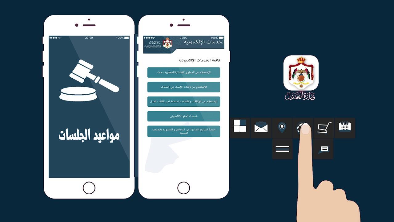 تطبيق وزارة العدل الخدمات الإلكترونية Youtube