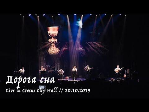Мельница - Дорога сна - Live In Crocus City Hall, 20.10.2019