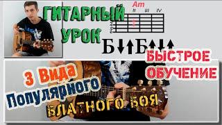 Гитарный Бой Блатной - Как играть бой / боем ♫ Уроки игры на гитаре Guitar Lessons