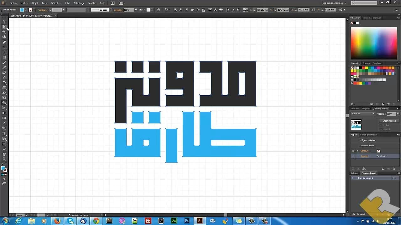 tutorial we will see how to create Arabic logo using  Illustrator (tarikblog com)