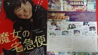 魔女の宅急便 B 2014 映画チラシ 小芝風花 尾野真千子 2014年3月1日公開...