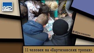 11 человек на «Партизанских тропах» | 15 октября'15 | 9:25(, 2015-10-15T12:44:54.000Z)