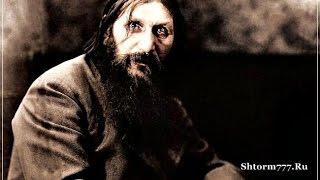 Убийство Распутина. Кто такой Григорий Распутин?