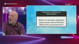 Καλό Μεσημεράκι   Ερωτικά Μηνύματα   09//10/2019