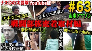【#63】ナスDの大冒険YouTube版 南米アマゾン 戦闘部族密着取材編/Close coverage on Battle Tribe