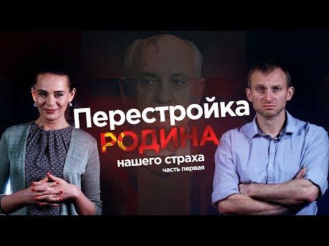 ПЕРЕСТРОЙКА. РОДИНА НАШЕГО СТРАХА / вестник бури