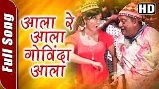Aala Aala Re Govinda Aala (HD) - आला आला रे गोविंदा आला | Bhingari Song | Bhagwan | Sushma Shiromani