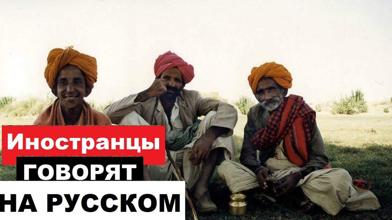на русском говорящих с иностранцами знакомства