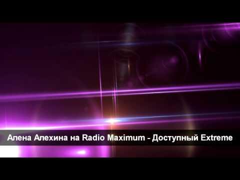 Ална Алхина на Радио Maximum - Доступный Extreme1.01.10