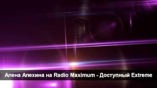 Алёна Алёхина на Радио Maximum! - Доступный Extreme(1.01.10)