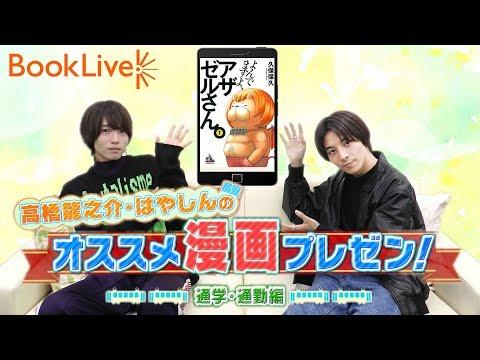 はやしんさんと高橋龍之介さんが、人気漫画『よんでますよ、アザゼルさん。』について読みながら感想をもらいました! BookLive!なら新規会員...