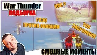 War Thunder - ПРИКОЛЫ, РИКОШЕТЫ И ЗАБРОНЕВОЕ #30