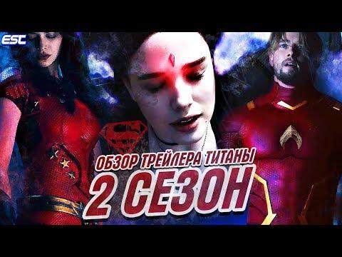 СУПЕРБОЙ, АКВАЛЭД И ДЕФСТРОУК В ТИТАНАХ! [Обзор трейлера 2-го сезона] / Титаны   Titans