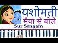 Download Yashomati Maiya Se Bole Nandlala II Harmonium Lesson II Sur sangam Harmonium II Piano II Keyboard MP3 song and Music Video