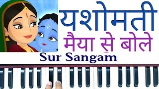 Yashomati Maiya Se Bole Nandlala II Harmonium Lesson II Sur sangam Harmonium II Piano II Keyboard