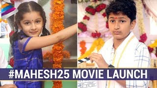 Mahesh Babu New Movie Launch | #Mahesh25 | Vamsi Paidipally | DSP | Dil Raju | Ashwini Dutt