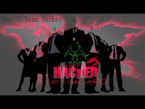 اخطر 10 فرق هكر فالعالم العربي 2017 / Best 10 hacker Team arabes