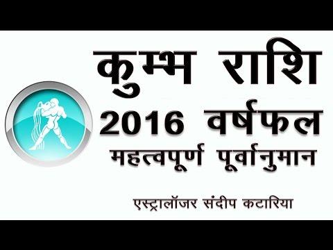 कुम्भ राशि वर्षफल 2016 Hindi Aquarius General Trends 2016