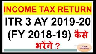 ITR 3 AY 2019-20 कैसे भरेंगे,ITR 3 AY 2019-20 में बड़े बदलाव,How to File ITR 3 ONLINE AY 2019-20