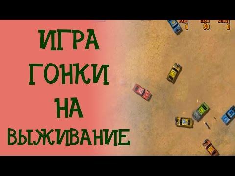 Игра Гонки на выживание