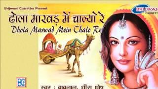 Download Hindi Video Songs - ढोला मारवाड़ में चाल्यो  रे । Dhola Marwad Mein Chalo Re