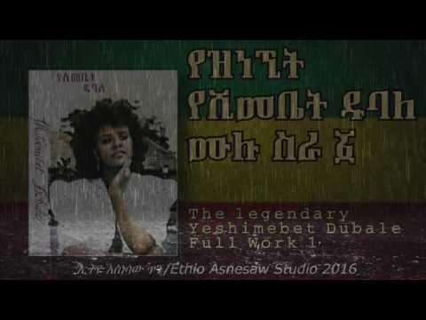 የሺመቤት ዱባለ ሙሉ ሥሯ  ፩᎓ Yeshimebet Dubale Full Work I