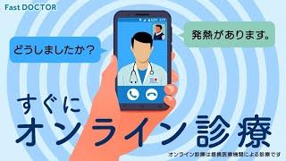 【オンライン診療】スマホで診察後に最短1時間で処方薬が届く。ファストドクターの救急オンライン診療
