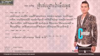ខេមរៈ សេរីមន្ត - ទ្រាំរស់ព្រោះចាំមើលអូន (Lyric & Chord By Cambodian Music Chord)