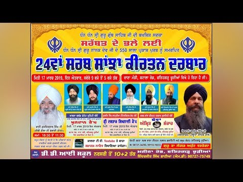 FATEHGARH CHURIAN (Gurdaspur) 24th KIRTAN DARBAR [17-Mar-2019] 🔴 LIVE STREAMED VIDEO