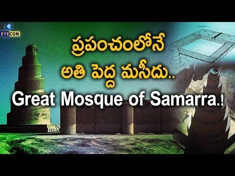 ప్రపంచంలోనే అతి పెద్ద మస్జీద్.. Great Mosque of Samarra.! | Eyecon Facts