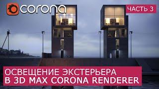 Освещение Экстерьера в Corona Renderer и 3Ds Max. | Часть 3 | Уроки для начинающих | Tadao Ando