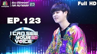 Download Video I Can See Your Voice -TH | EP.123 | The TOYS | 27 มิ.ย. 61 Full HD MP3 3GP MP4
