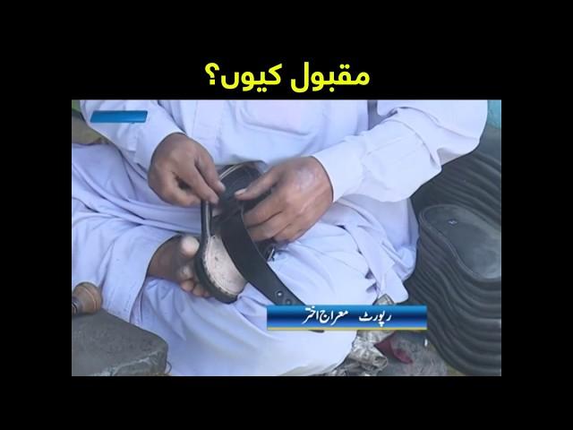 Peshawari chappal aaj bhi awam mein mashoor