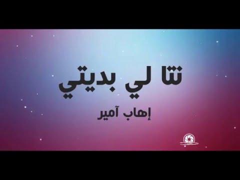 IHAB AMIR - Nta Li Bditi •  (كلمات الاغنية ) °RiaD°