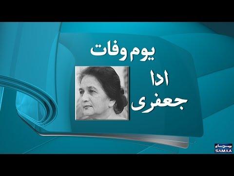 Ada Jafri   Pakistani Poet   SAMAA TV   12 March 2018