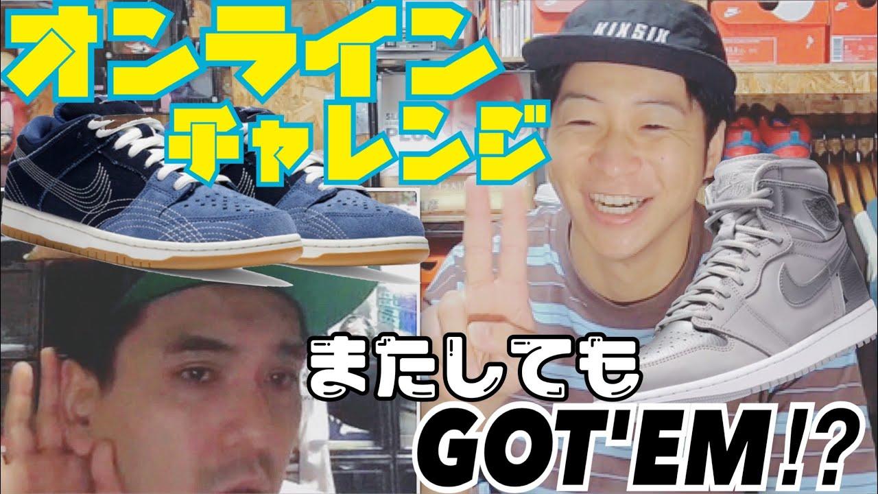 """【オンラインチャレンジ】またしてもGOT'EM⁉︎ AJ1""""CO.JP"""" & DUNK""""SASHIKO"""""""