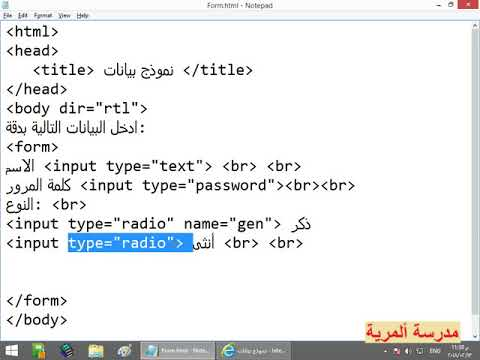 لغة Html نموذج إدخال البيانات Form تصميم صفحات الموقع Youtube