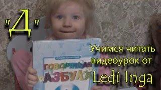 Обучалка «Читаю легко» для самых маленьких. Видео урок «Учимся читать по слогам» - буква Д(Малыш, читай! Старайся! И у тебя все получится! Удачи! Видео для детей, расчитанное для самых маленьких, позв..., 2016-05-10T17:07:28.000Z)
