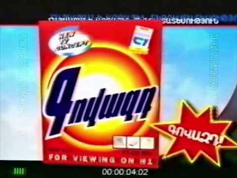 Первая заставка рекламы // Национальное телевидение Армении - Первый канал [1997-2001]
