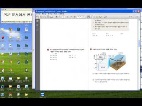 pdf문서를 손쉽게 편집하는 방법