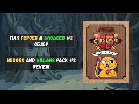 Hero Pack #2. Буст для игр Время Приключений: Карточные Войны. Обзор. Можно скачать и распечатать
