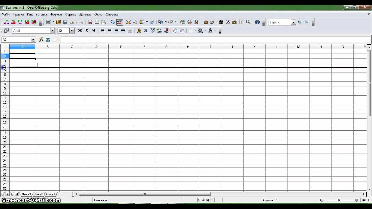 Как в электронной таблице сделать таблицу21